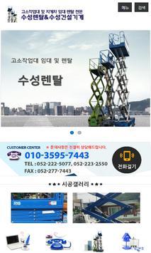 울산수성렌탈 poster