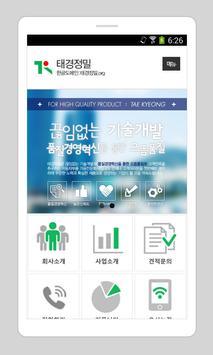 태경정밀, 디프기어 , 자동차부품 , cnc정밀가공 poster
