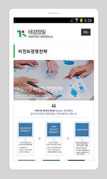 태경정밀, 디프기어 , 자동차부품 , cnc정밀가공 apk screenshot