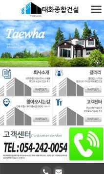 태화종합건설 poster