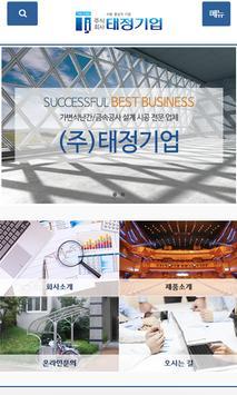 (주)태정기업 poster
