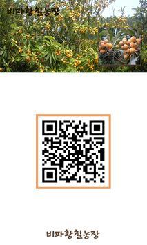 비파황칠농장 apk screenshot