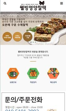 웰빙영양찰떡 poster