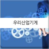 우리산업기계 icon