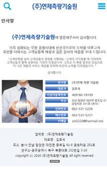 (주)연제측량기술원 apk screenshot