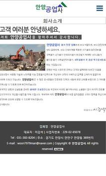 안양공업사 apk screenshot
