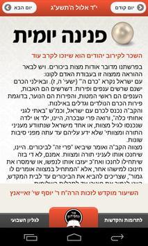 Pnina yomit poster