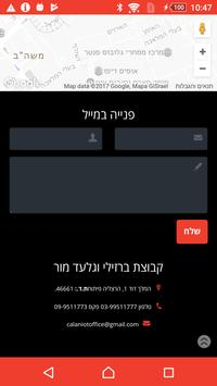 Barzilay Mor screenshot 4