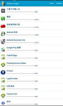 X3 Battery Saver for Sony screenshot 1
