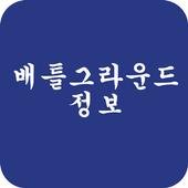 배틀그라운드 정보 icon