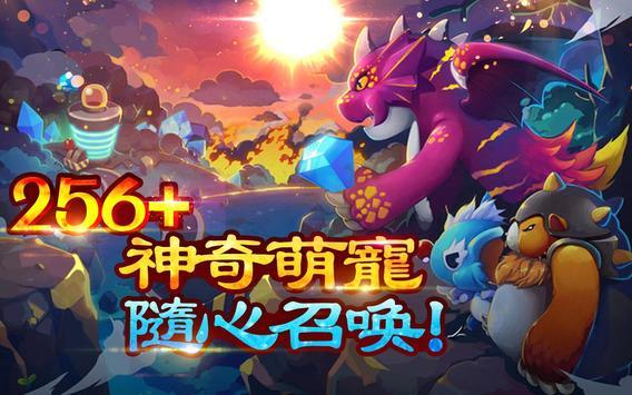 大話怪物聯盟 apk screenshot