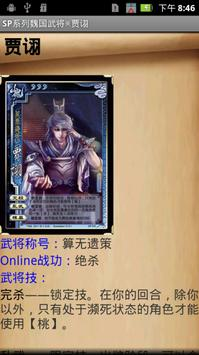 三国杀武将全集 apk screenshot