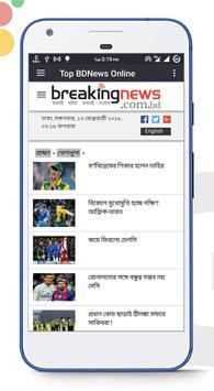 BDNews Online screenshot 1