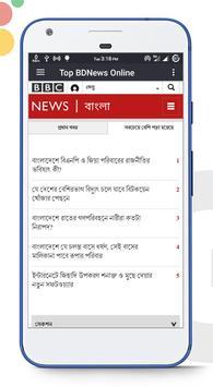 BDNews Online screenshot 2