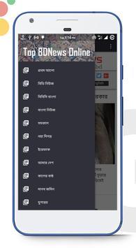 BDNews Online screenshot 3