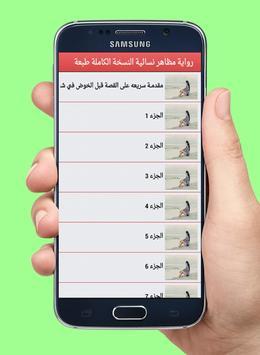 رواية مظاهرة نسائية كاملة screenshot 1