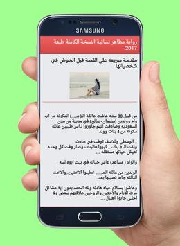 رواية مظاهرة نسائية كاملة screenshot 2