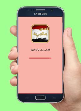 قصص مصرية screenshot 3