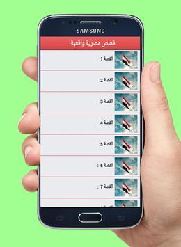 قصص مصرية poster