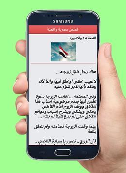 قصص مصرية screenshot 1