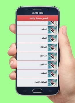 قصص مصرية screenshot 2