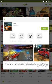 Cafe Bazaar screenshot 3