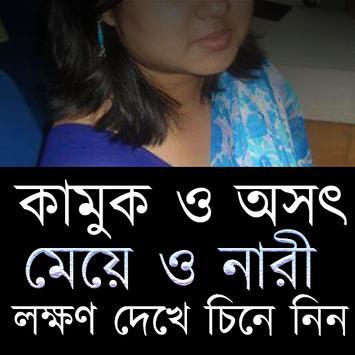 চেনার উপায় কী poster