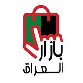 بازار العراق Bazaar Iraq icon