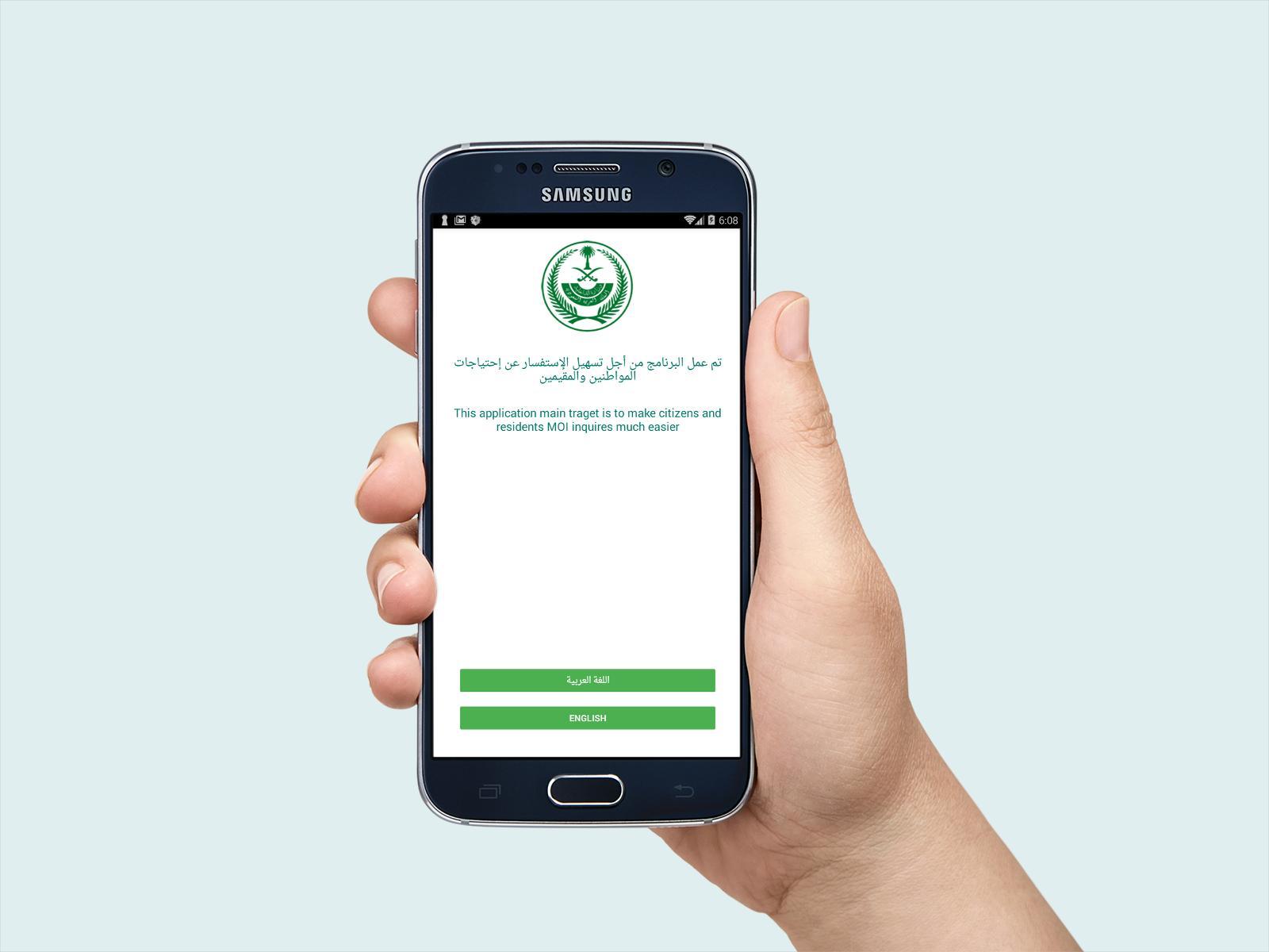 Saudi Arabia Moi Inquiries And Iqama Visa Check For