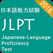 Japanese Language Proficiency Test - JLPT Test icon