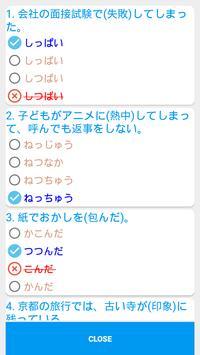 Japanese Language Proficiency Test - JLPT Test screenshot 1
