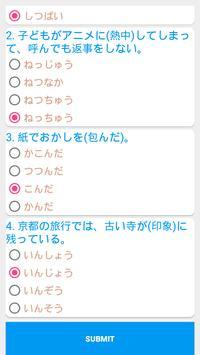 Japanese Language Proficiency Test - JLPT Test screenshot 6