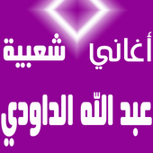 اغاني عبد الله الداودي 2016 icon