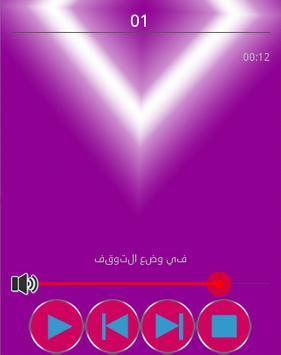 اغاني عبد الله الداودي 2016 apk screenshot