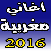 منوعات اغاني مغربية 2016 icon