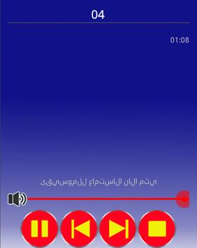 منوعات اغاني مغربية 2016 screenshot 6