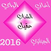 اغاني الراي الجزائري عقيل 2016 icon