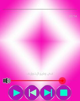 اغاني الراي الجزائري بلال 2016 apk screenshot