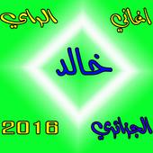 اغاني راي الجزائري خالد 2017 icon