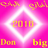 اغاني الراب المغربي 2016 icon