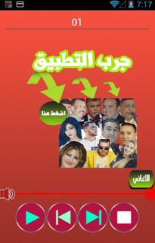 اغاني الراب المغربي الفناير apk screenshot