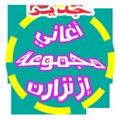 أغاني مجموعة ازنزارن 2017 icon