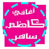 اغاني كاظم ساهر 2017 mp3 icon