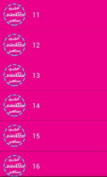 اغاني كاظم ساهر 2017 mp3 screenshot 4