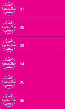 اغاني كاظم ساهر 2017 mp3 screenshot 2