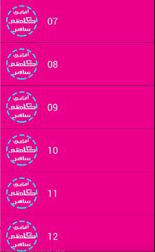 اغاني كاظم ساهر 2017 mp3 screenshot 3