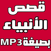 قصص الانبياء بصيغة mp3 icon