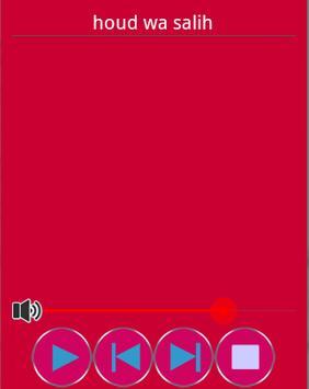 قصص الانبياء بصيغة mp3 screenshot 7