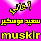 سعيد مسكر saaid moskir icon