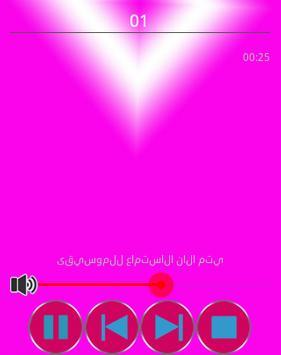 سعيد مسكر saaid moskir apk screenshot